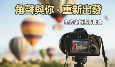 聖經史地攝影比賽