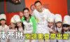 陳彥琳:煮食為他人帶來喜樂