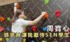 周寶心老師 為學生學手語考健身牌