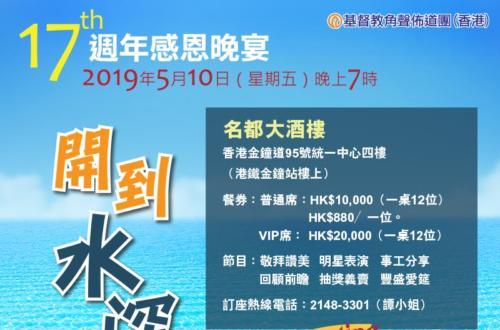 2019-05香港感恩餐會